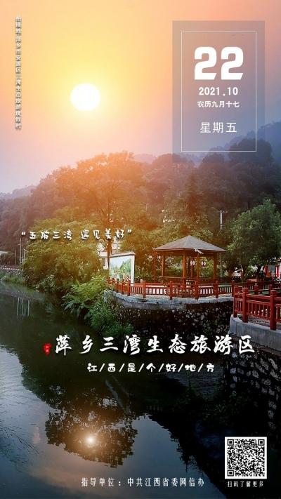 【江西日志】萍鄉三灣生態旅游區