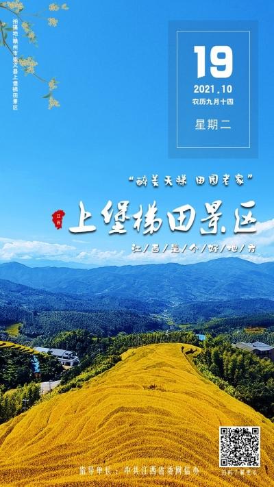 【江西日志】赣州上堡梯田景区
