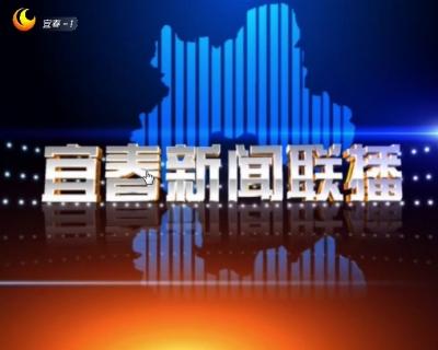 宜春新聞聯播2021.10.21