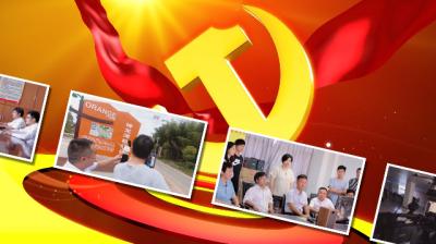 新干电视台2018党建