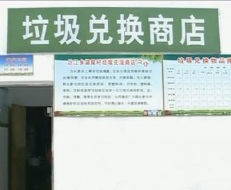 新干县建成102个垃圾兑换商店