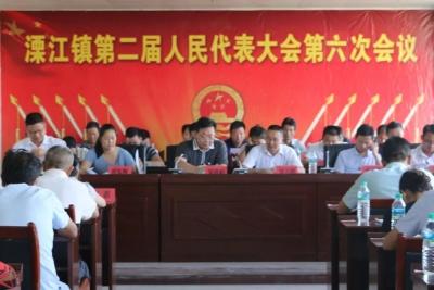 溧江镇召开第二届人民代表大会第六次会议