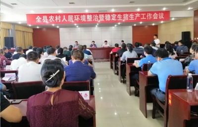 新干县精心部署,强力推进农村人居环境整治