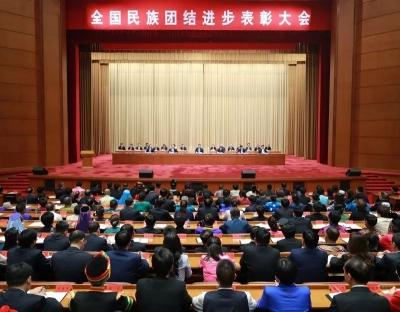 不断铸牢中华民族共同体意识