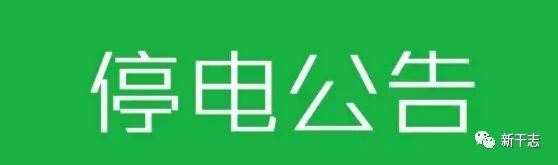 最新便民信息丨22日停电通知!