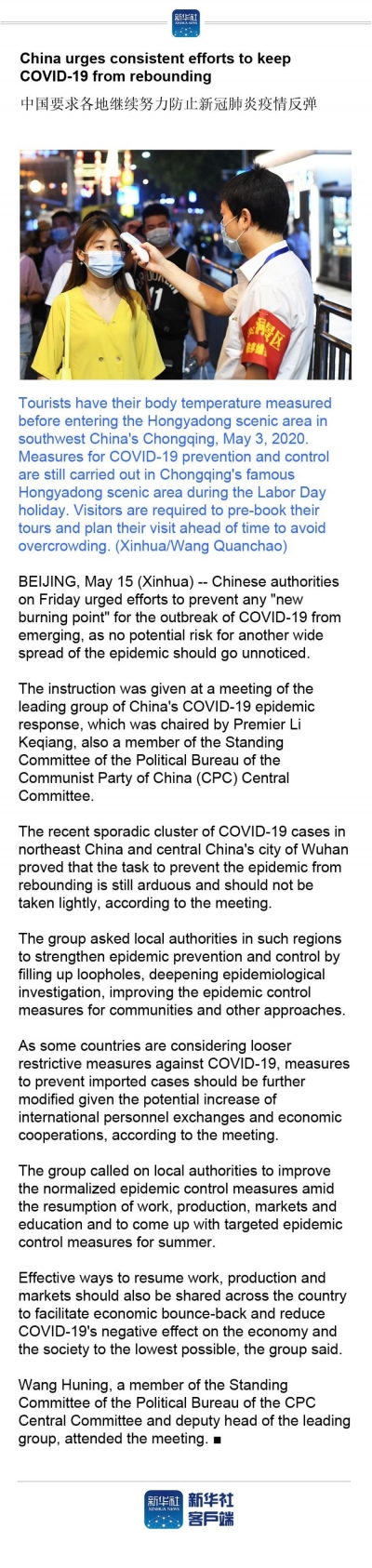 China urges consistent efforts to keep COVID-19 from rebounding
