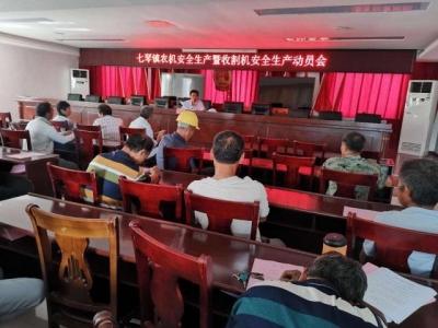 七琴镇加强农机安全生产工作