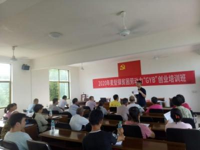 """麦㙦镇举办贫困劳动力""""GYB""""创业培训班"""
