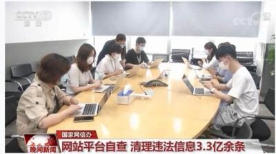 国家网信办:网站平台自查 清理违法信息3.3亿余条
