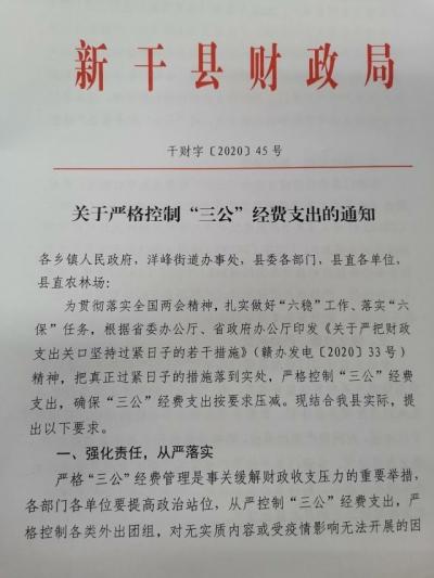 """县财政局:拧紧三公经费""""水龙头"""""""