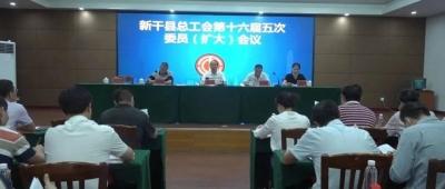 新干县总工会召开重大会议,这些单位和个人受到表彰!