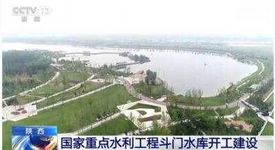 陕西:国家重点水利工程斗门水库开工建设
