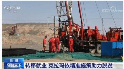 新疆:转移就业 克拉玛依精准施策助力脱贫