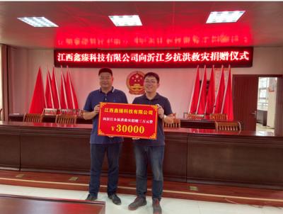 共抗洪灾!这家爱心企业为沂江乡抗洪救灾捐赠3万元