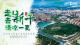 """""""走!去新干清凉一'夏'""""大型融媒体直播"""