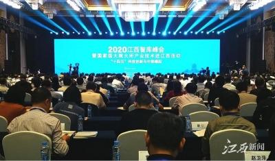 2020江西智库峰会在南昌召开