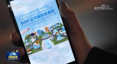 第二十七届北京国际图书博览会开幕