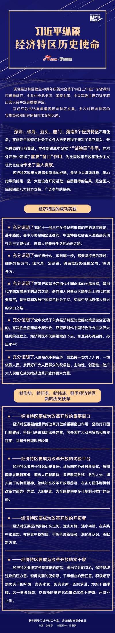 习近平纵谈经济特区历史使命