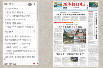 """""""网红省鸟"""" """"环境管家"""" """"两山银行""""——新华每日电讯01版:要闻"""