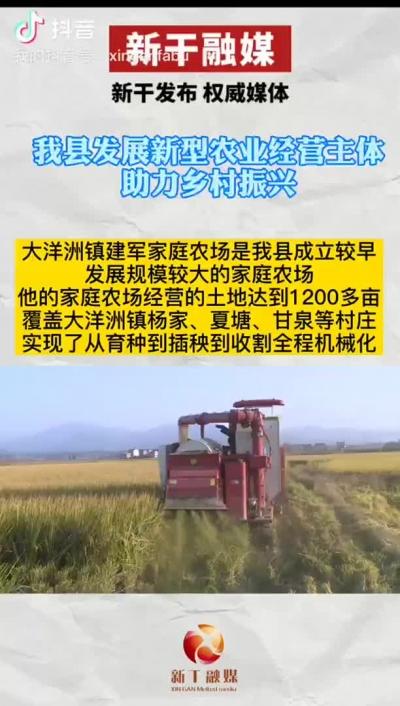 我县发展新型农业经营主体助力乡村振兴