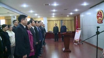我县21名县政府任命的国家工作人员向宪法宣誓