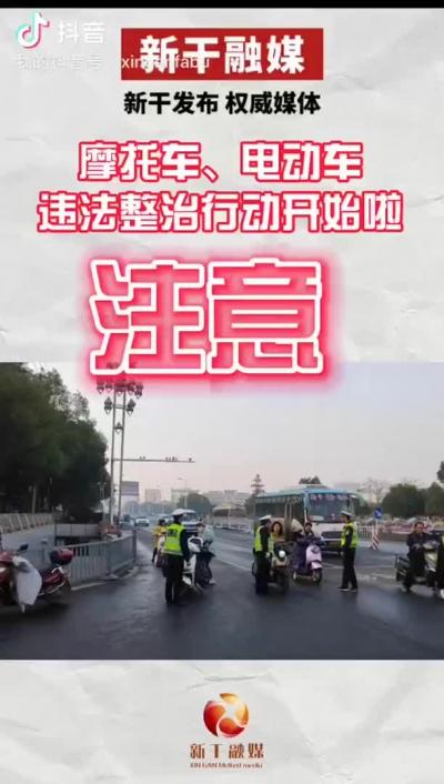 动真格!摩托车、电动车违法整治行动今天正式启动!