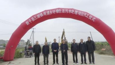 投资3000多万  三湖镇、荷浦乡圩镇生活污水处理项目开工