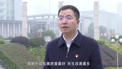 新干县:开启新征程 实现新跨越