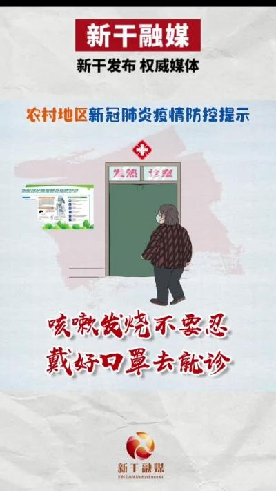注意!农村地区新冠肺炎疫情防控一定要做到这七点!
