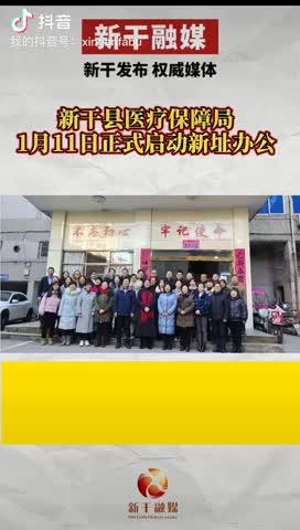 新干县医疗保障局1月11日正式启动新址办公