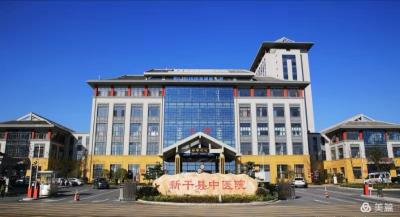 """新干县中医院""""优环境强服务 提效能塑形象"""" 全力推进""""五型""""政府建设"""