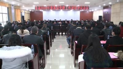 全县2020年度基层党建工作述职评议会召开