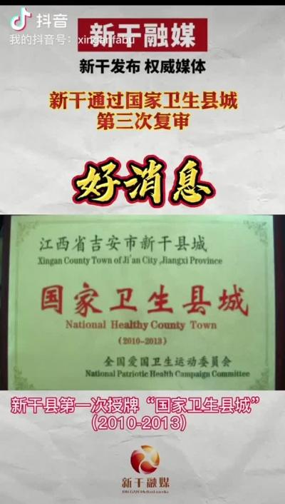 好消息,新干通过国家卫生县城第三次复审