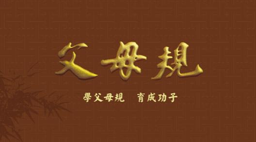 新干县妇联《父母规》家教文化宣讲现场直播啦!