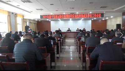 我县召开新冠肺炎疫情防控指挥部成员单位工作会议