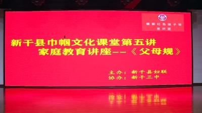 新干县妇联《父母规》家教文化宣讲活动