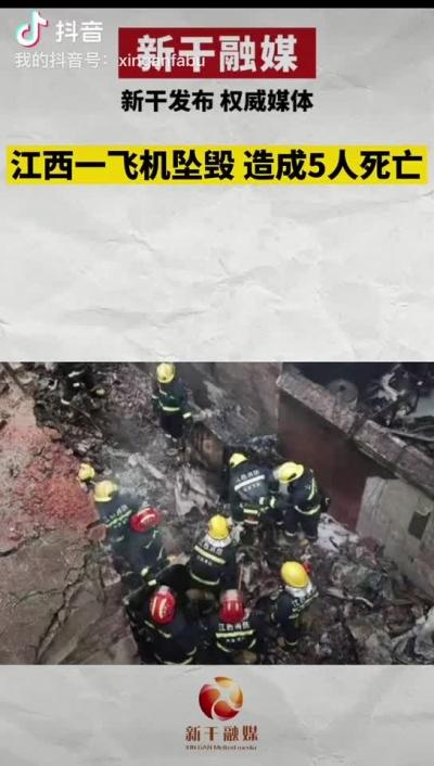 江西一飞机坠毁 造成5人死亡