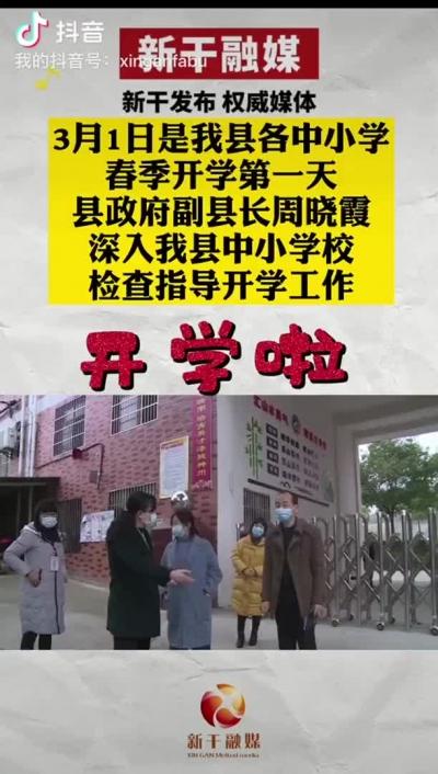 开学啦,副县长周晓霞检查指导中小学校开学工作