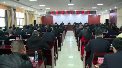 县委政法工作会议召开