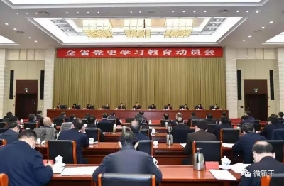 新干组织收听收看全省党史学习教育动员会