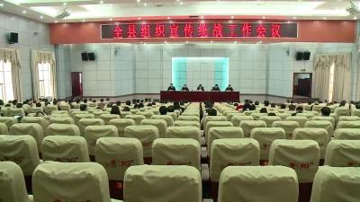 全县组织宣传统战工作会议召开