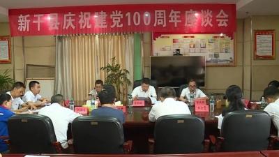 我县召开庆祝建党100周年座谈会