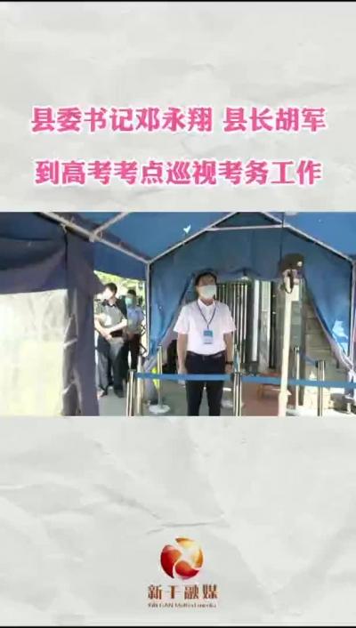 县委书记邓永翔 县长胡军到高考考点巡视考务工作