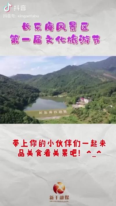 长乐庵风景区第一届文化旅游节,带上你的小伙伴一起来品美食看美景吧