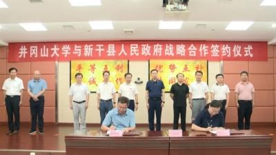 我县与井冈山大学签署战略合作协议