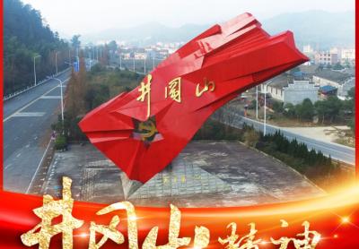 中国共产党人的精神谱系|这道光,照亮前行之路——井冈山精神述评