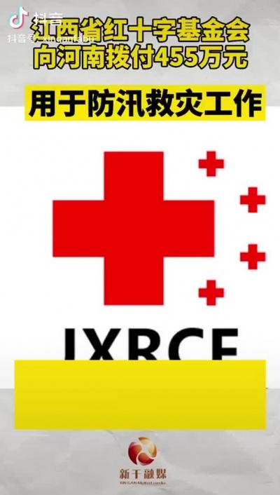 一方有难,八方支援!江西省红十字基金会向河南拨付455万元