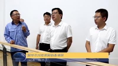 副市长刘志斌到我县调研