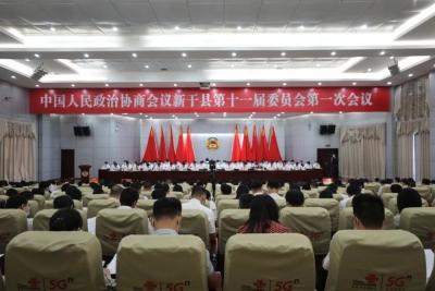 政协新干县第十一届委员会第一次会议隆重开幕
