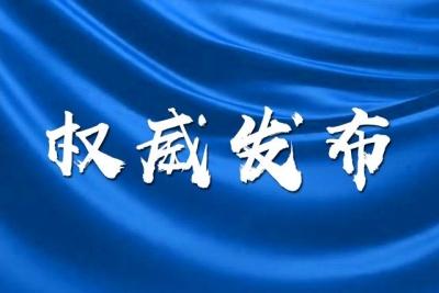 刘奇书记主持省委常委会会议,学习贯彻习近平总书记重要讲话精神